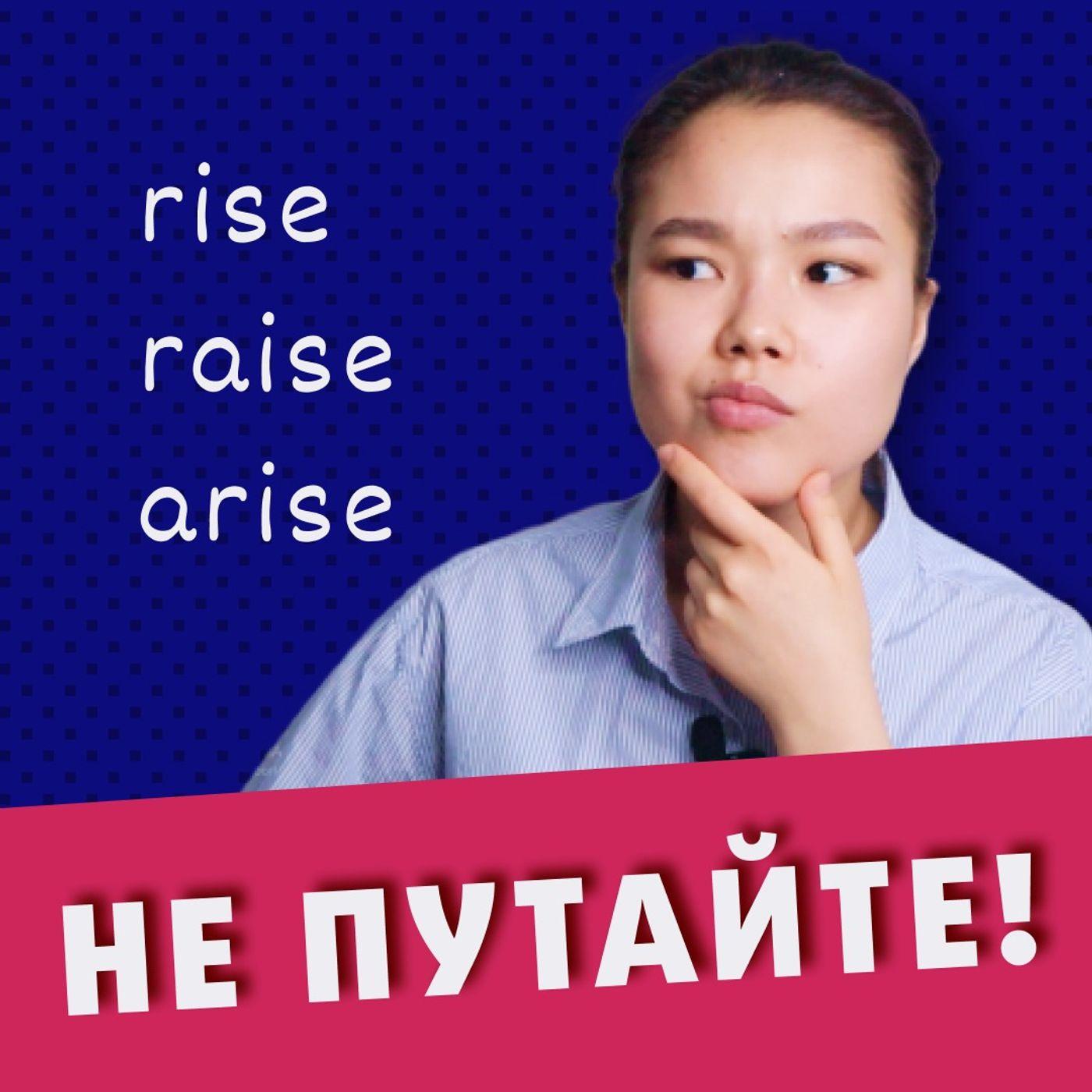 Не ПУТАЙТЕ! Это разные английские слова RISE, RAISE, ARISE   EnglishDom