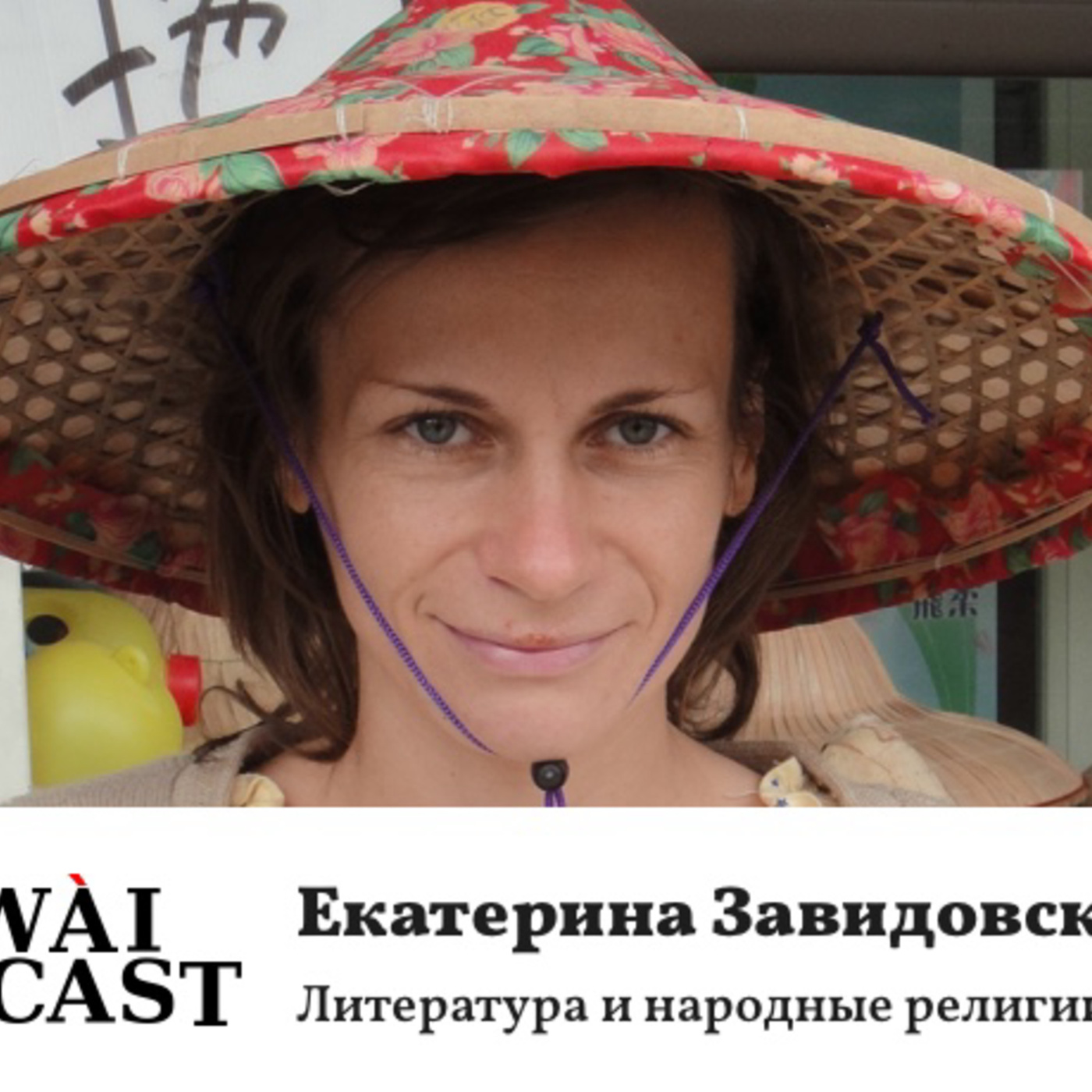 Екатерина Завидовская о китайской литературе и народных религиях в Китае