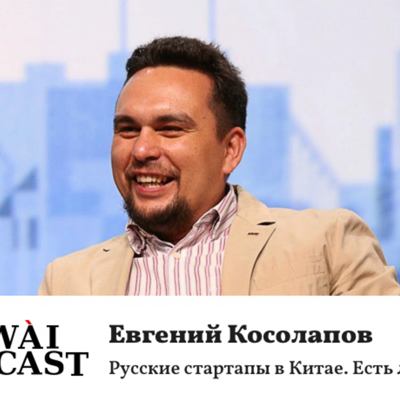 Евгений Косолапов о русских стартапах в Китае и успехах на китайском рынке