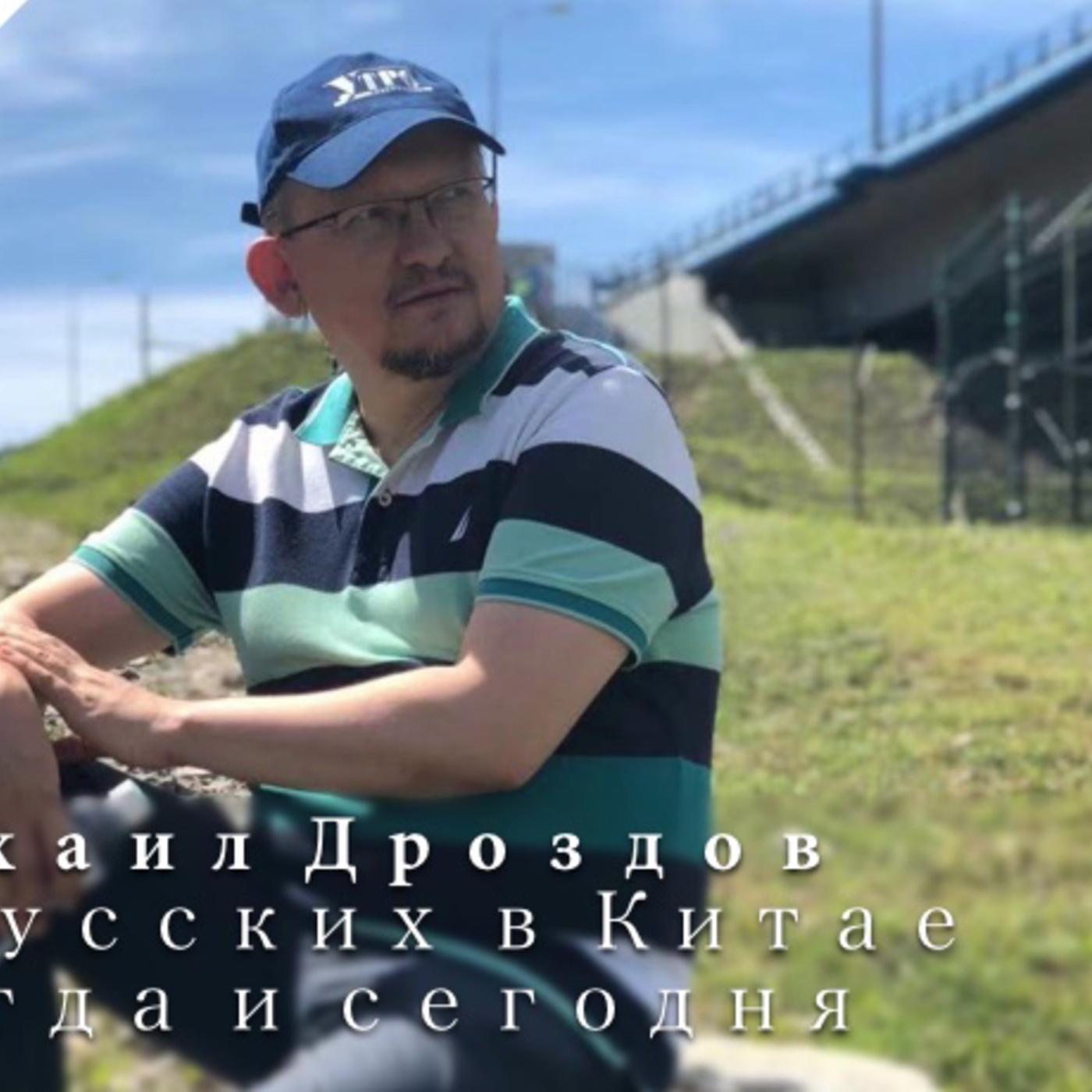 Михаил Дроздов о русских в Китае тогда и сегодня