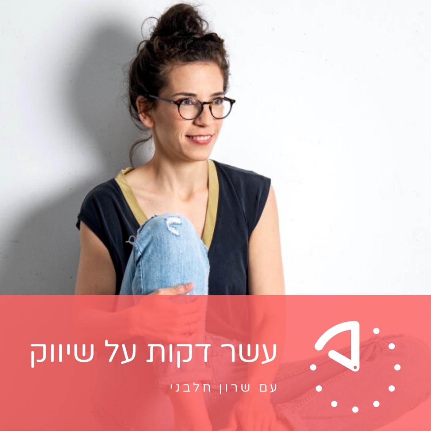 יעל צלניק – Laliway – פרסום מפה לאוזן ותוכנית רפרל