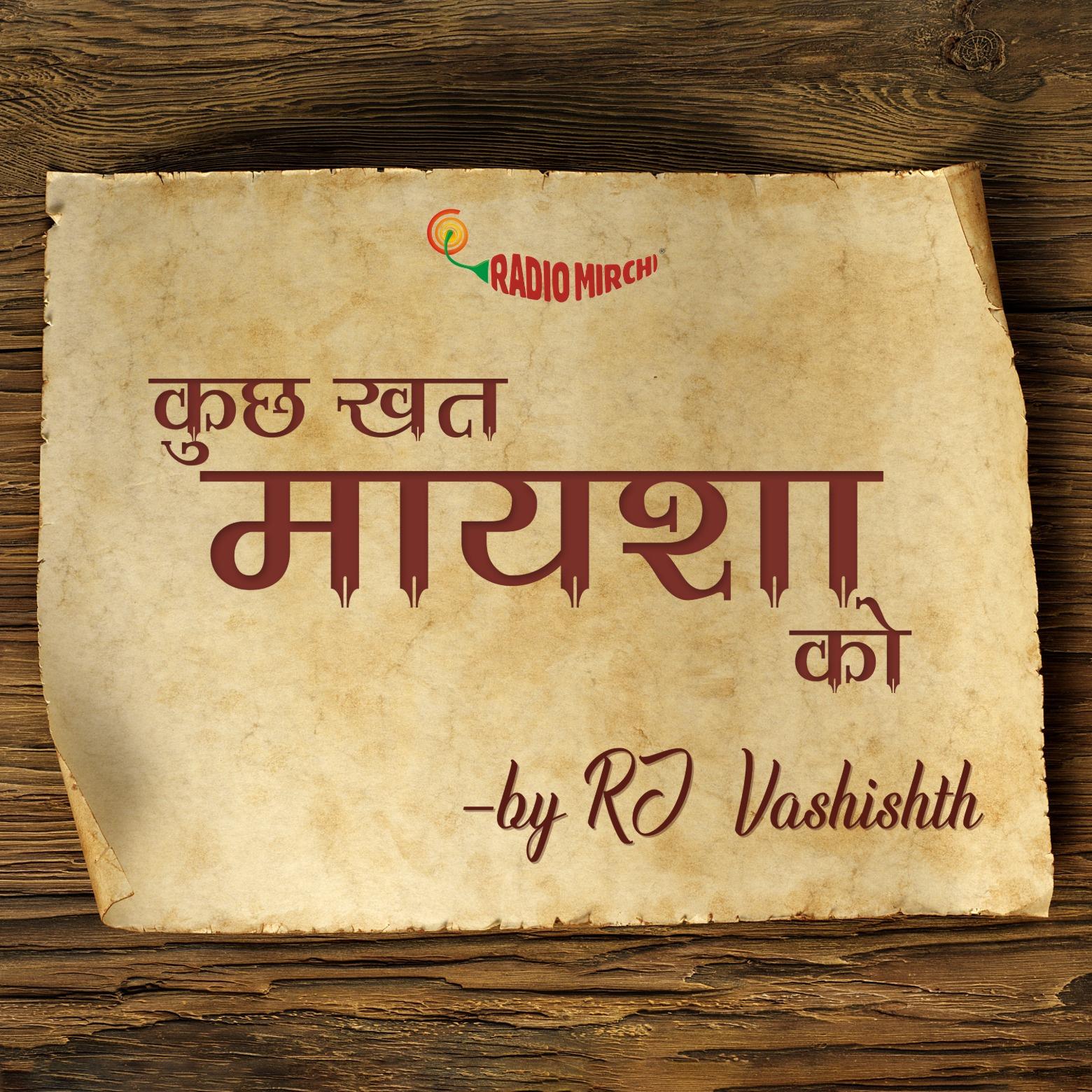 Kuch Khat Maayesha Ko | Radio Mirchi
