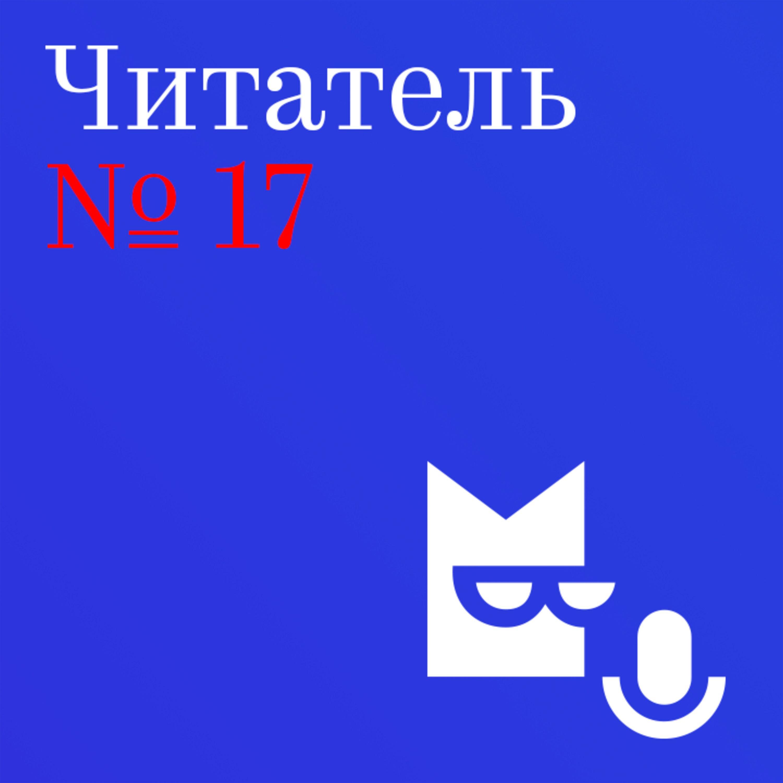 Читатель №17: Ирина Якутенко