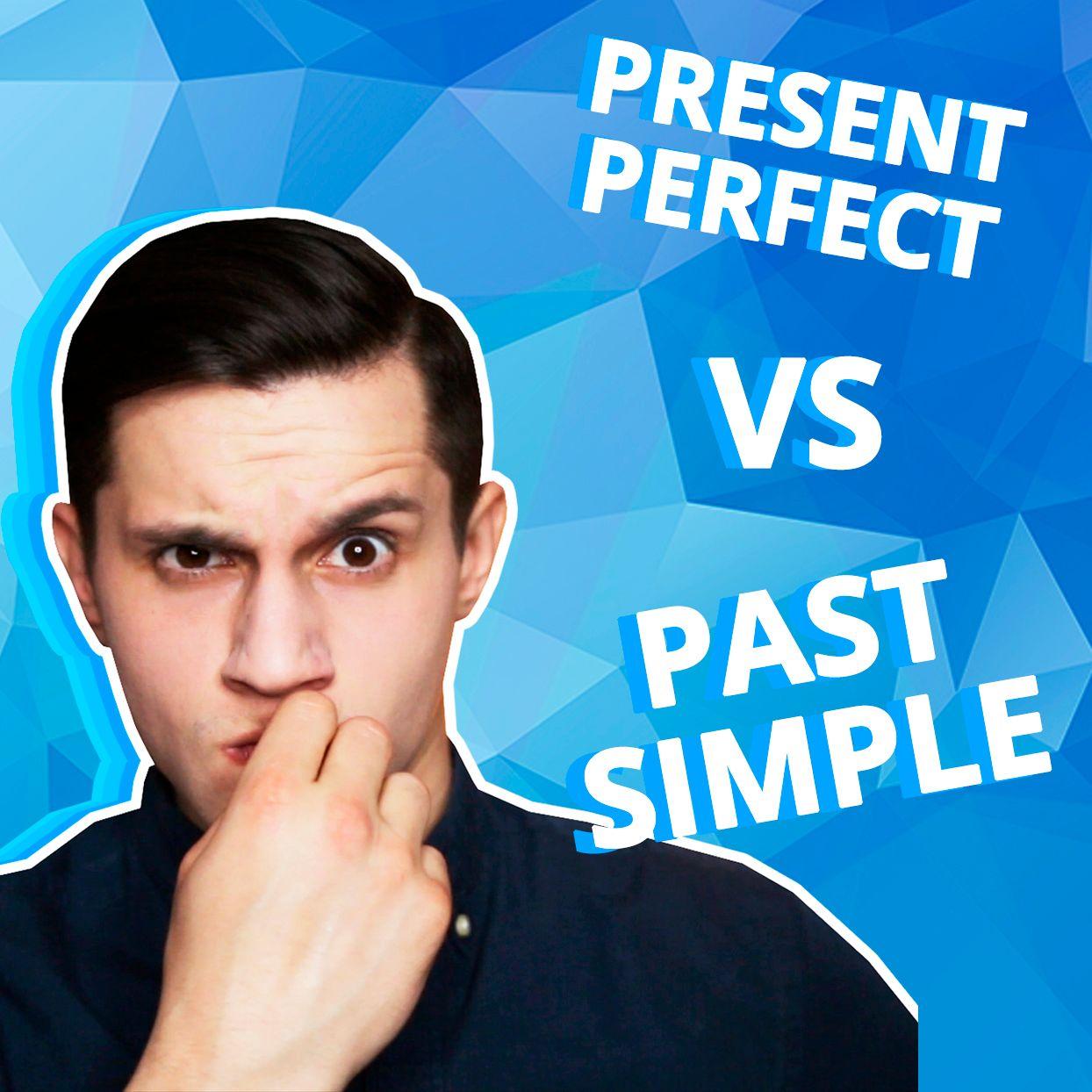 Что выбрать: PAST SIMPLE или PRESENT PERFECT