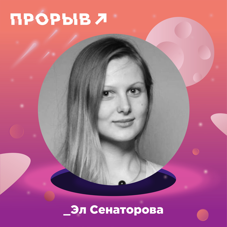 Эл Сенаторова: профессия трендвотчер