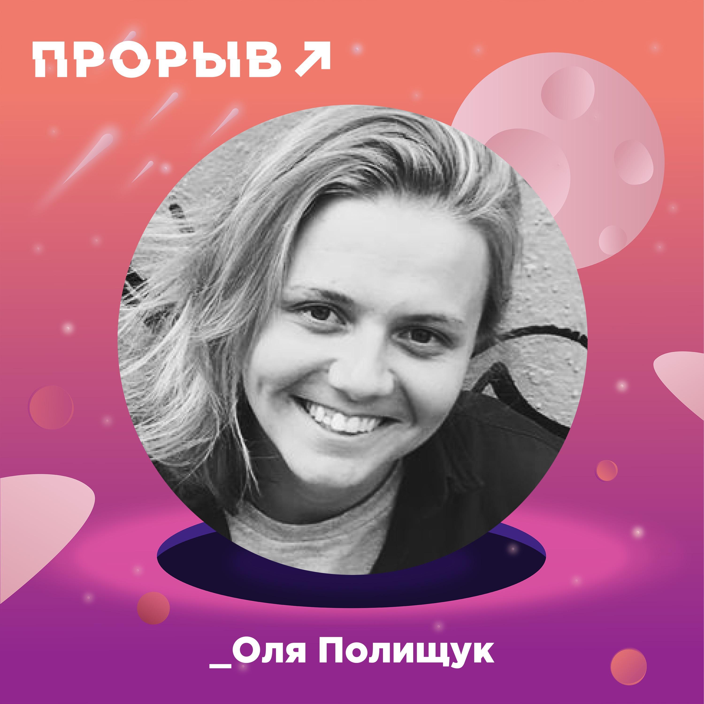 Оля Полищук: коуч для трудоголиков