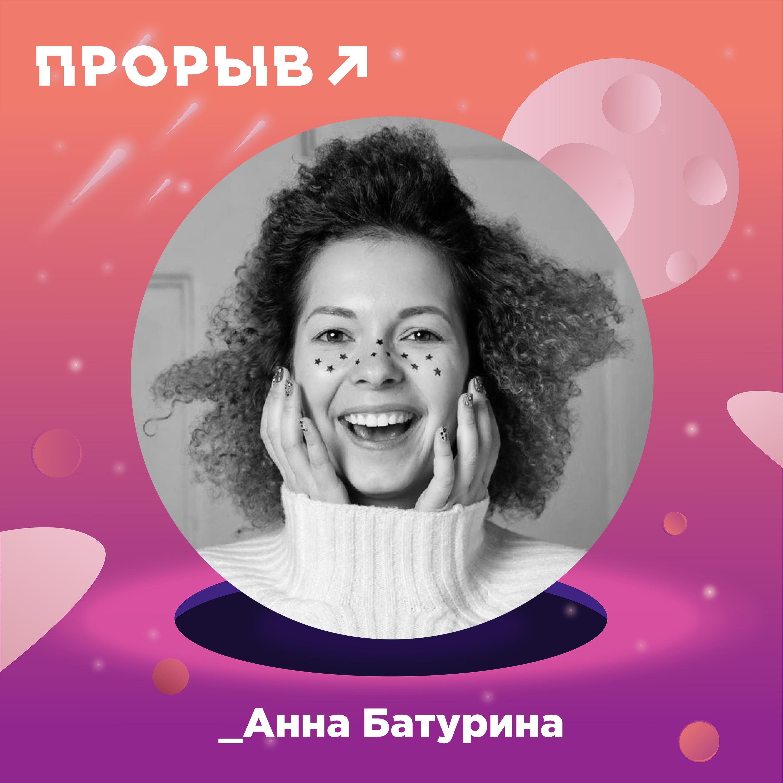 Анна Батурина— мнение редактора