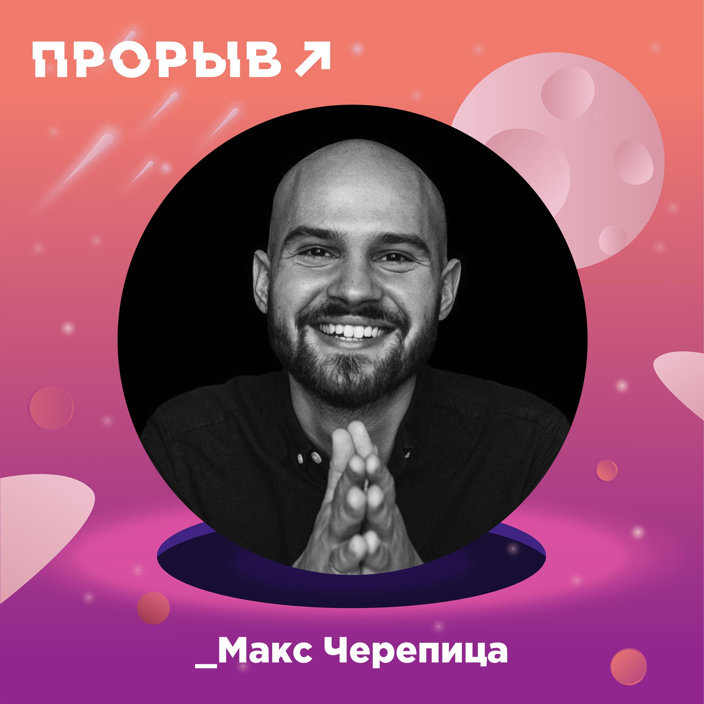 Макс Черепица: научись управлять своим временем