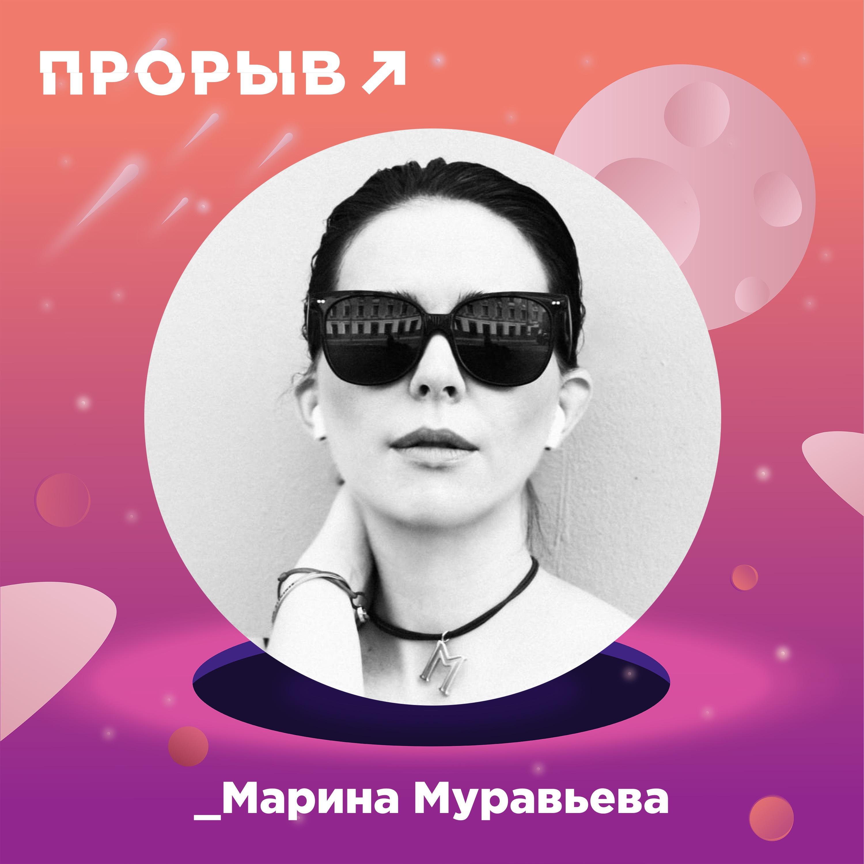 Марина Муравьева: как опираться на себя