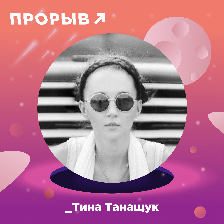 Тина Танащук: анимационная семейка
