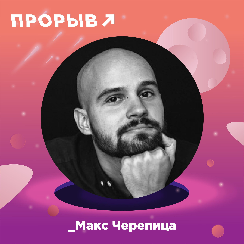 Макс Черепица: как перестать прокрастинировать и доводить большие проекты до конца