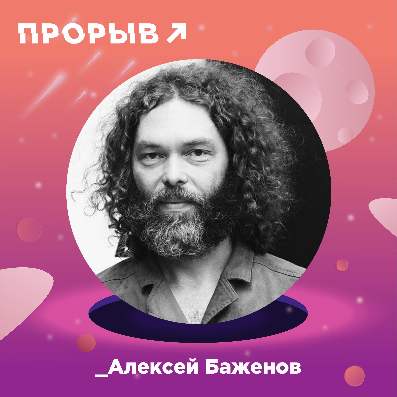 Алексей Баженов — о будущем моды, искусства, культуры