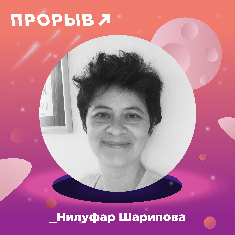Нилуфар Шарипова: правила маркетинга больших брендов