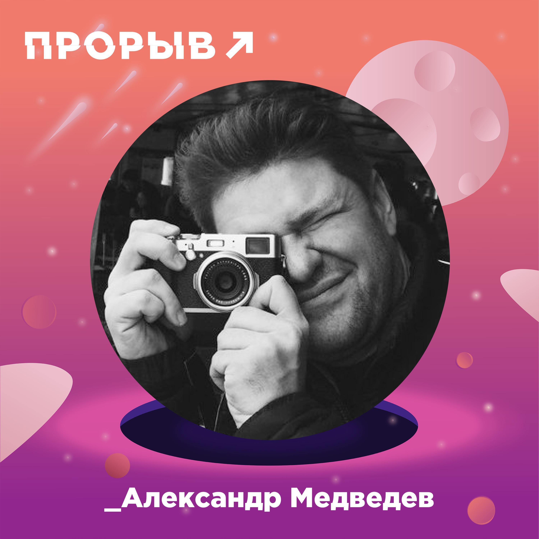 Александр Медведев: фотограф вне рамок