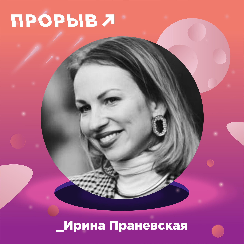 Ирина Праневская: стиль как образ жизни
