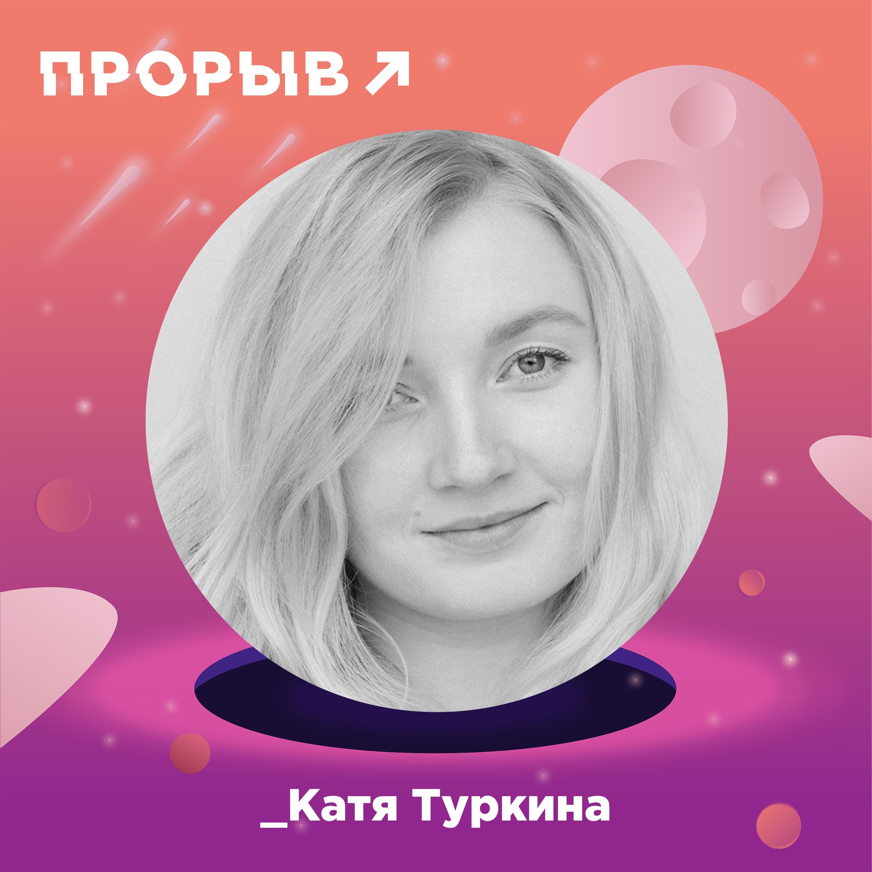 Катя Туркина— опроектах, которые невозможно незаметить
