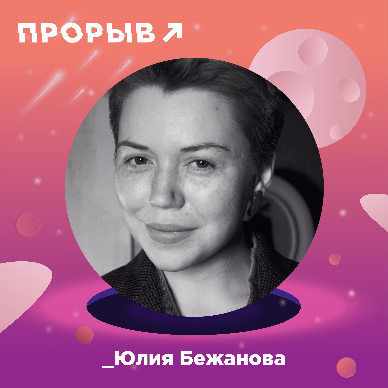 Юлия Бежанова: самопродвижение фотографа