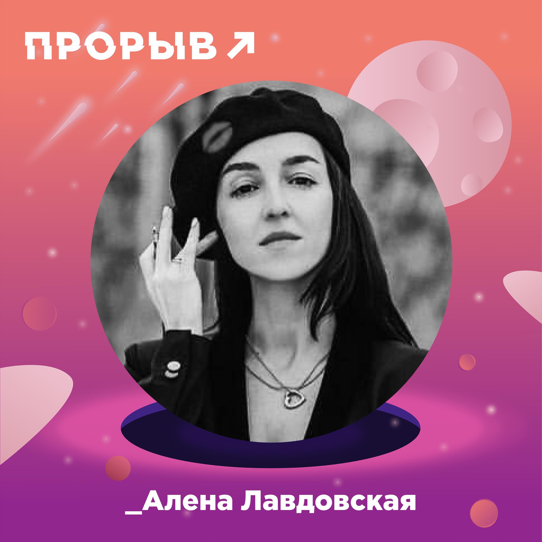 Алена Лавдовская: иллюстратор в моде