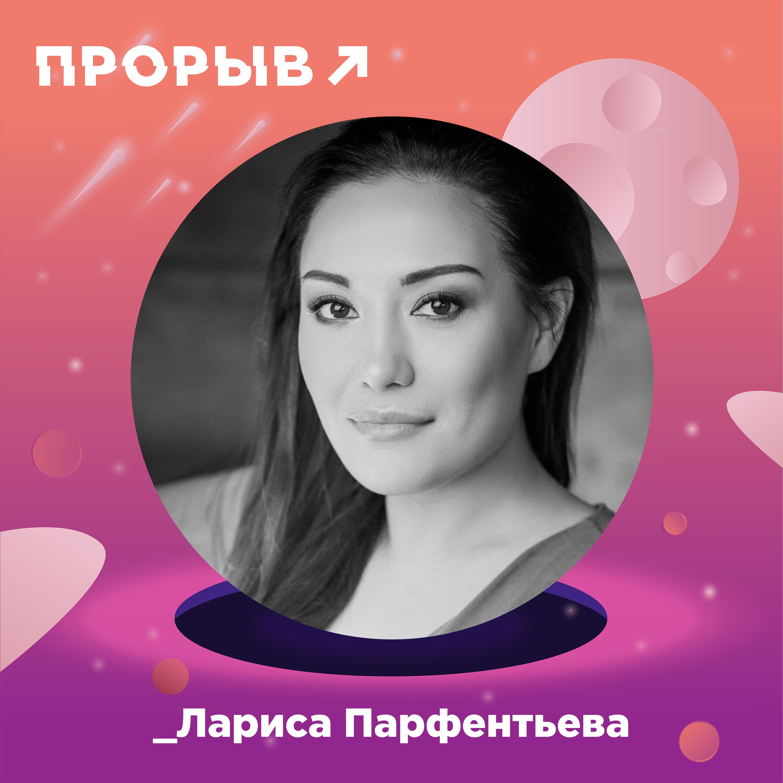 Лариса Парфентьева: как изменить свою жизнь