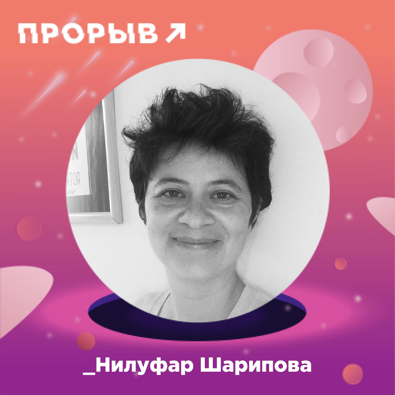 Нилуфар Шарипова: тренды в маркетинге 2020