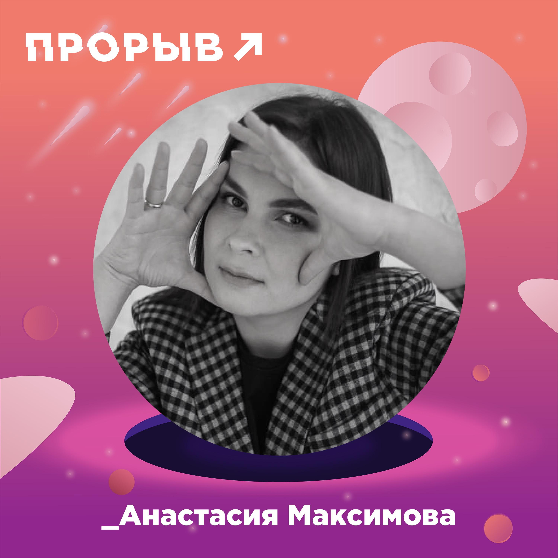 Анастасия Максимова: как создавать ураганный контент