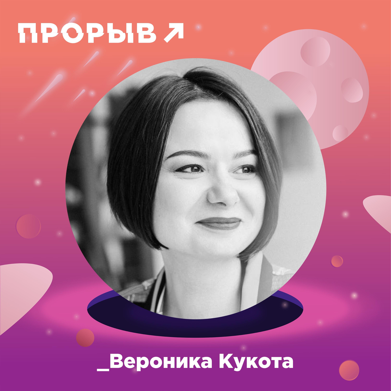 Вероника Кукота: стилист по Юнгу