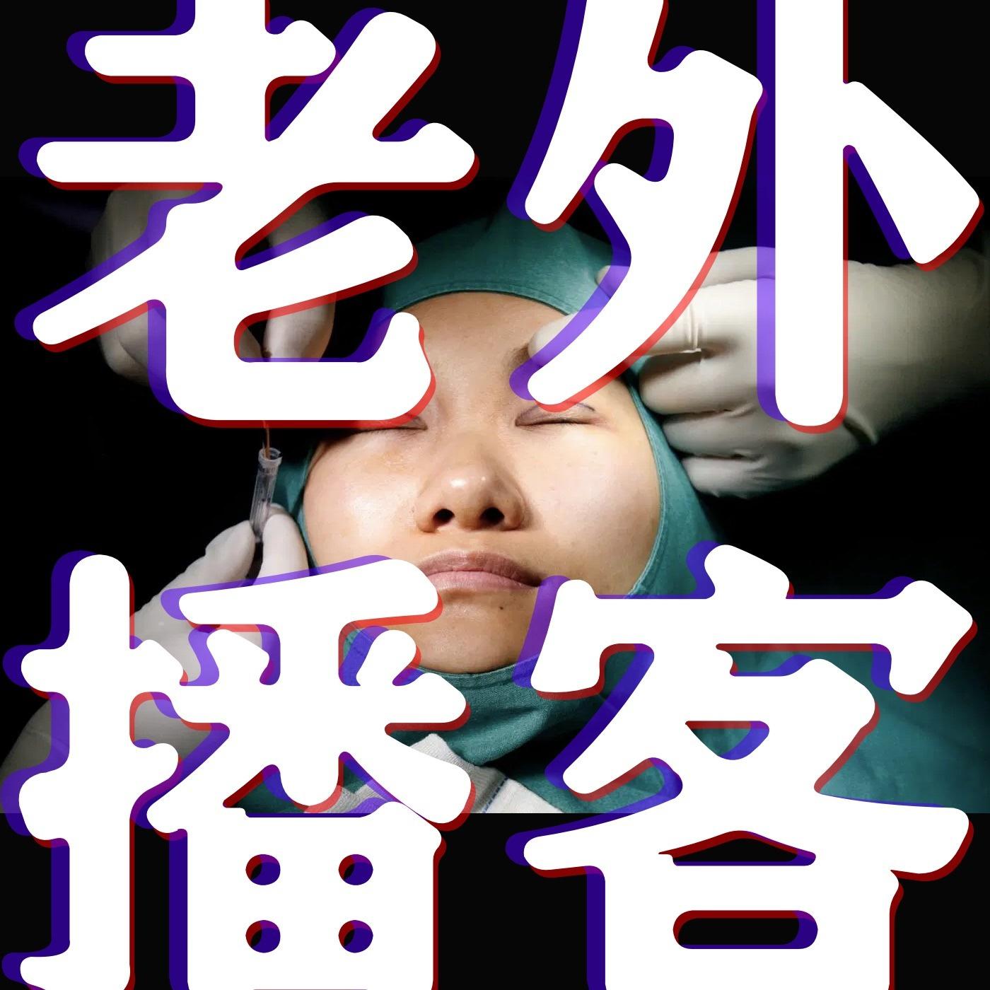 «Неоперированных людей мало». Пластическая хирургия и косметология в Китае