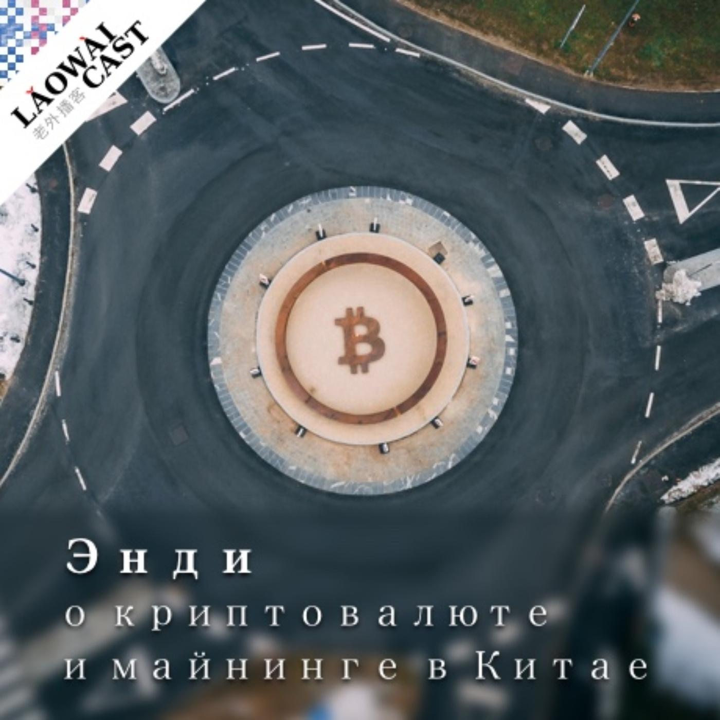 Энди о криптовалюте и майнинге в Китае