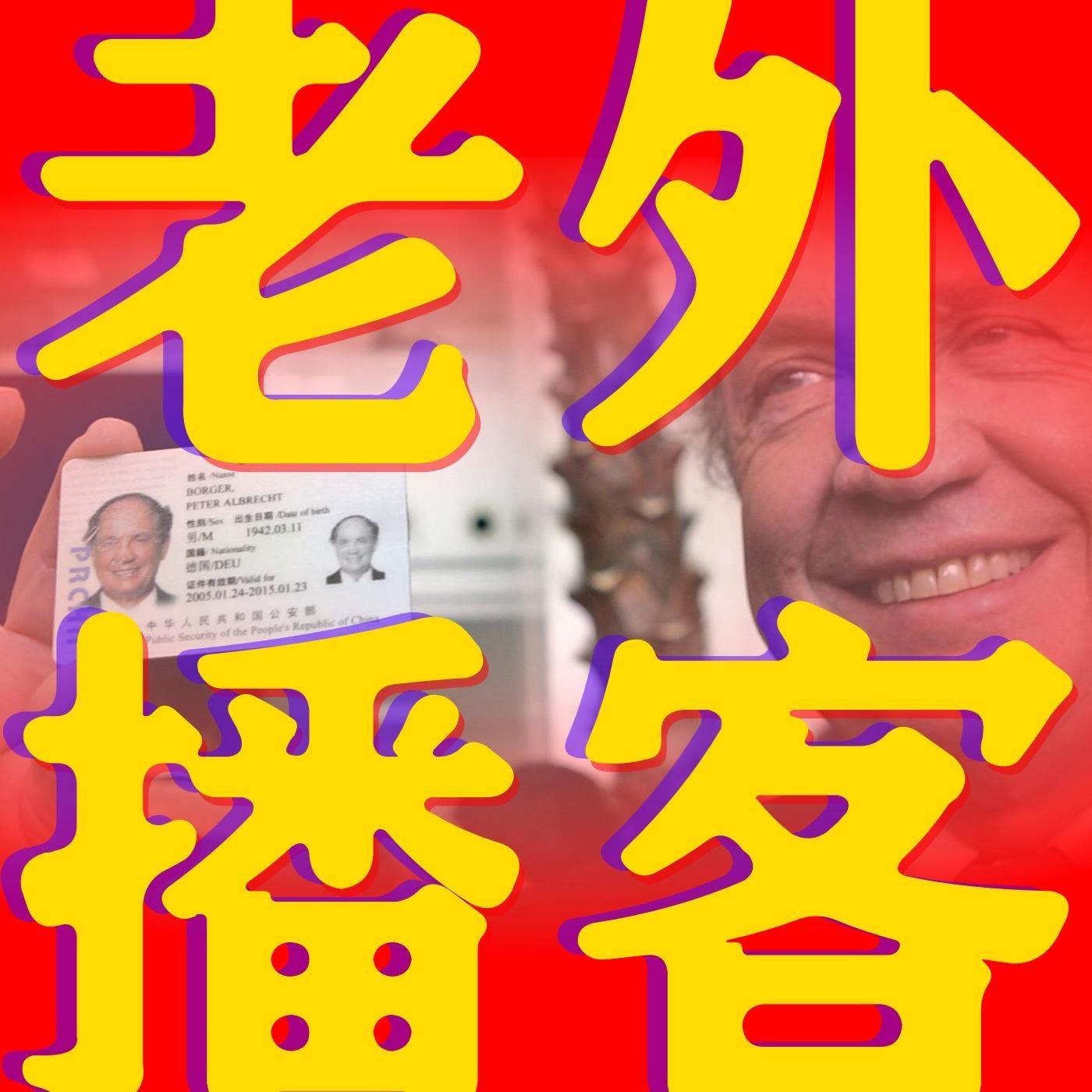 «Заморский мусор тут не нужен». Как получить китайскую грин-карту, ПМЖ и гражданство
