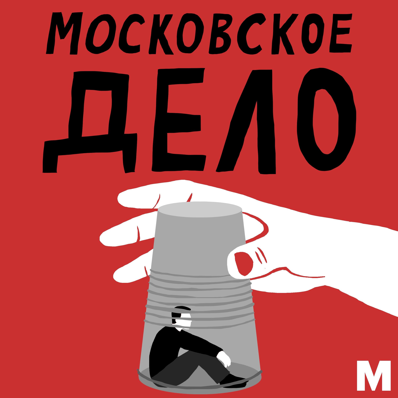 Московское дело. Новый подкаст Медиазоны