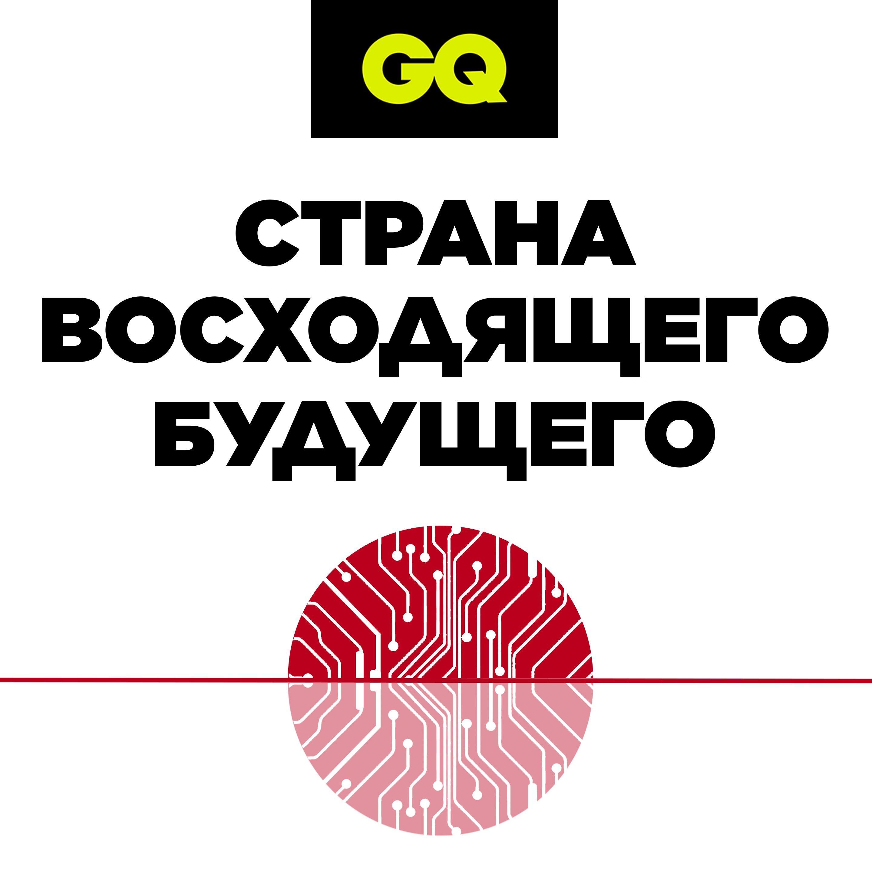 GQ «Страна восходящего будущего»