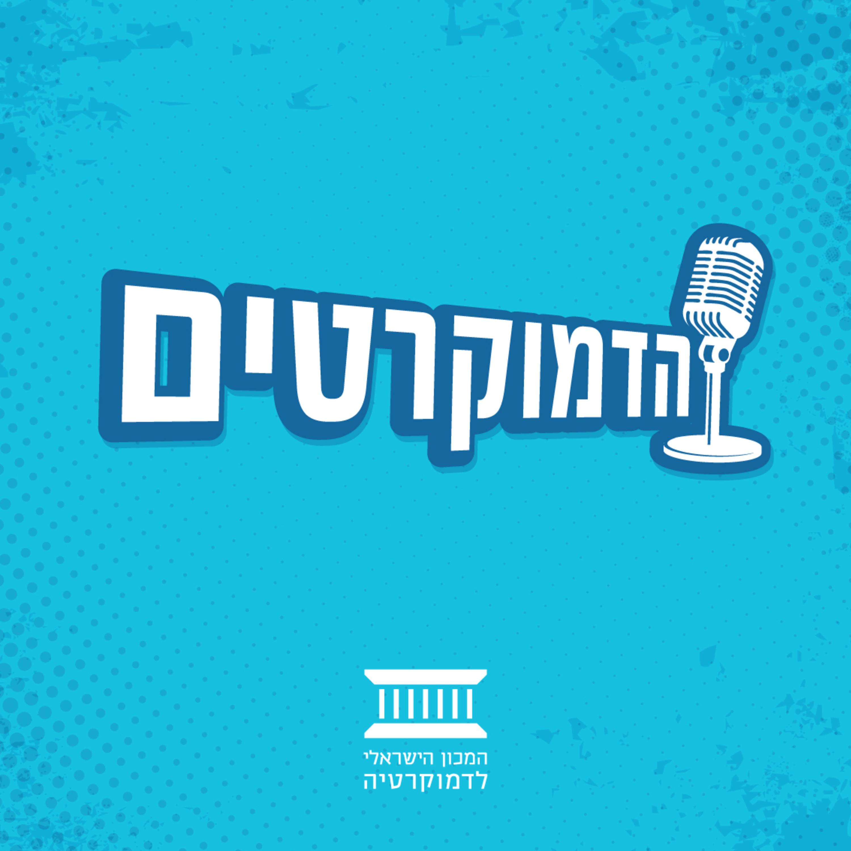 החרדים והקורונה – חלון הזדמנות להשתלבות בחברה הישראלית